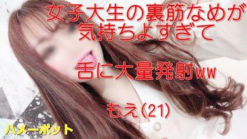 女子大生の裏筋なめが気持ちよすぎて舌に大量発射ww もえ(21)