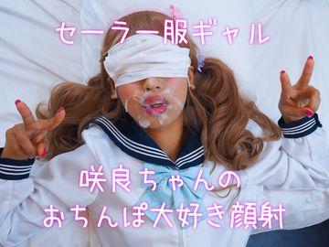 おちんぽ大好き顔射04?咲良ちゃんセーラー服編
