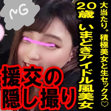【流出】援の個人撮影[No.39]20歳 積極的なアイドル風美女との生セックスを隠し撮り!【レビュー特典:別アングル】