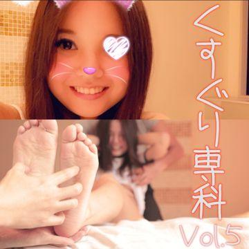 【個人撮影】くすぐり専科Vol.5(選べるアングル)あや【Y-138】