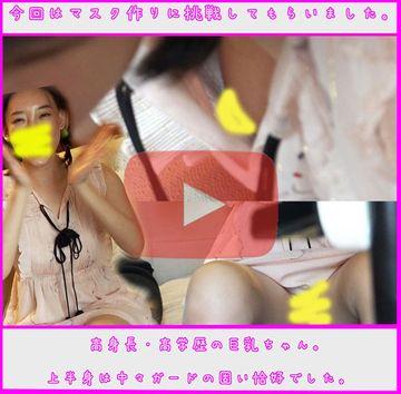 【偽Y●utube企画】Eカップ170cmのスレンダー素人モデルの子にマスクを作らせてみた。