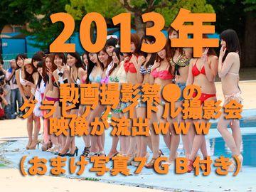 【アイドル好き必見】2013年 動画撮影禁●の撮影会 超有名グラビアアイドル23名が参加したお宝映像が流出 7GBの超高画質写真もおまけ