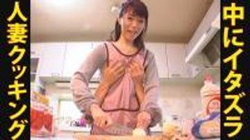 【流出映像】人妻お料理クッキング中に〇〇してみた