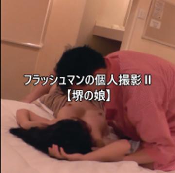 フラッシュマンの個人撮影Ⅱ【堺の娘】