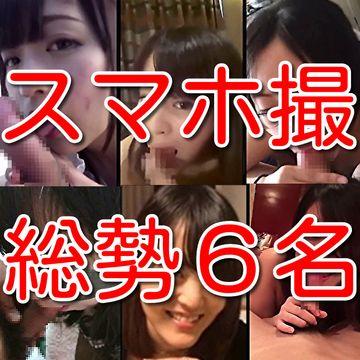 【素人個人投稿】スマホ撮影素人総勢6名淫乱情事!!