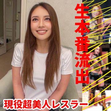 【100%本物】現役有名美人レスラー 生本番 初公開 -本日限定-
