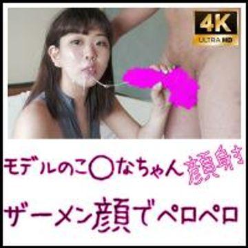 顔姦 第02作 現役モデル イラマ顔射からちんぽをきれいな顔になすりつけ【4K高画質特典】