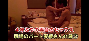 【オリジナル個人撮影】職場のパート妻綾さん41歳③ 4年ぶりの再会のセックス