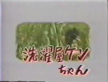昭和の名作AV「洗濯屋ケンちゃん」