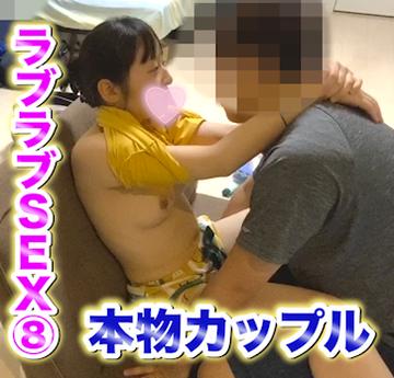 【新作】本物カップルの8作目動画 【リアハメ】