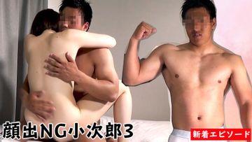顔出NG!!小次郎3