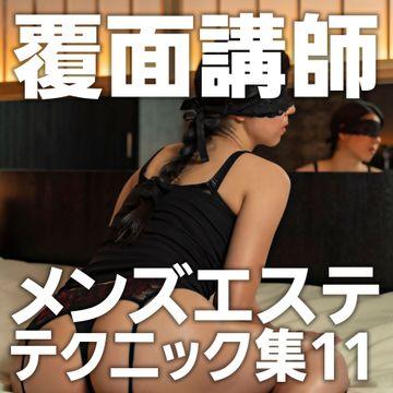 覆面講師のメンズエステテクニック集vol.11【通常版】