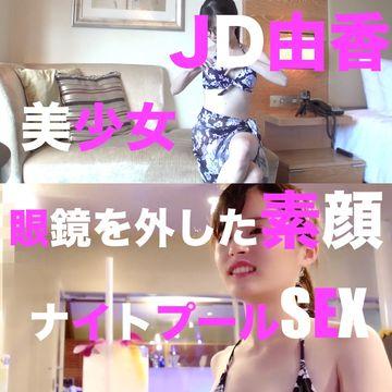 圧倒的美少女JD由香とナイトプールでプライベートハメ撮り??眼鏡を外した透き通る素顔??期間限定公開【2980pt→1980pt】購入特典あり