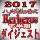 【無修正x個人撮影】Kerberos~人の奥さん~2017下半期 総集編【ダイジェスト】