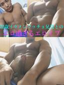 【B68】22歳イケメンマッチョ兄貴とのエロ過ぎるエロイプ