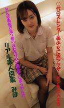 【無修正】リアル素人図鑑 修正もパンツももういらない ノーパンJ みほ(19歳)