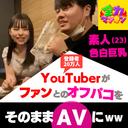 【生中◯し】YoutuberがファンとのオフパコをそのままAVにしてみたwww【かな(23)SSS級 色白Fカップ素人編】