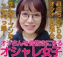 オジさんからお●を搾取するパパ活女子【服飾系専門学生】