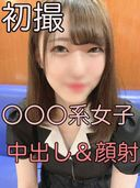 076(初撮)3月までLJKの東京生まれ〇〇〇系女子に孕ませ中出し&大量顔射(体液PTM × 美乳 × ポルチオ開発)