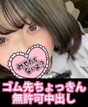 【ゴム破り】19歳量産型J●ゆみちゃんに無許可中出しこっそり孕ませ