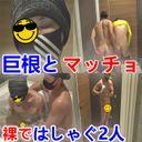 ★イケメンマッチョ★と★巨根モンスター★2人が裸ではしゃぐお風呂ローションww