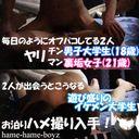 【個人撮影】レア動画!イケメン男子大学生(18)がオフパコしまくりの裏垢女子とお泊り!酔っぱらって淫乱すぎなハメ撮り動画