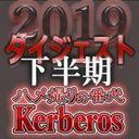 【無修正x個人撮影】Kerberos~人の妻・本当の姿を曝け出す女達~2019下半期 総集編【#ダイジェスト】