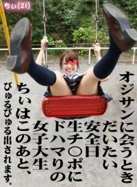 【ちぃ3】オジサンに会うときだいたい安全日生チ○ポにドハマリの女子大生ちぃはこのあと、びゅるびゅる出されます。