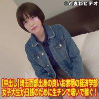 【中出し】埼玉西部出身の良いお家柄の経済学部の女子大生が日銭のために生チンで喘いで稼ぐ!