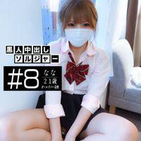【個人撮影】千葉県K市の某ガールズバー店No. 1娘に黒人ソルジャーのマジキチデカチンをぶち込みそのまま中出ししてやりました。