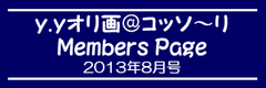 Members Page 2013年8月号