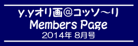 Members Page 2014年8月号