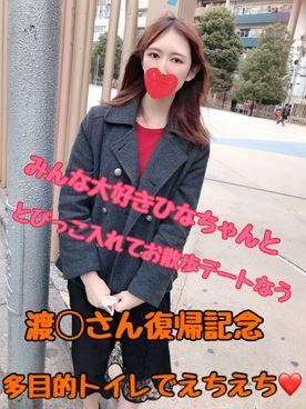 【無】モデル体型のお嬢様 ひな21歳 とびっこ挿れてお散歩デート♡からの口内発射!!【個人撮影】