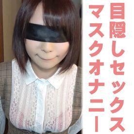 【完全素人115】JDエリナ19才その2、アイドル級美少女これが限界、目隠しセックス&マスクオナニー