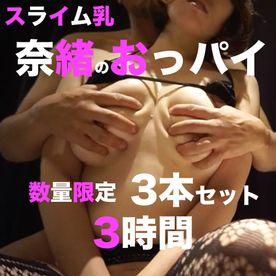 元部下奈緒の3作品3時間分コンプリートパック❤️購入特典多数 レビュー特典も3本合計2時間
