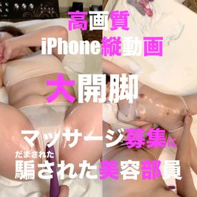 【数量限定2400pt→1200pt】iPhone高画質Ver❤️大開脚にちゃっちゃマッサージ募集に騙された現役美容部員❤️臨場感溢れるマッサージに参加したい方募集します。購入特典多数