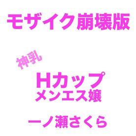 週末限定❤️モザイク崩壊版❤️Hカップメンエス嬢❤️一ノ瀬さくら 購入特典は高画質ZIPと天井アングル