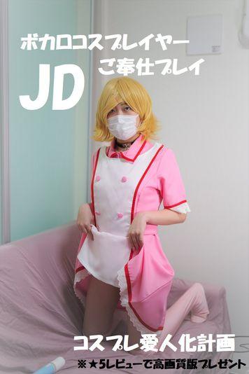 【生挿入】 JDボカロコスプレイヤー ご奉仕セックス