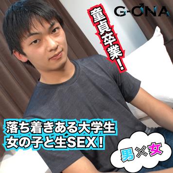 童貞卒業★落ち着きのある童貞好青年が人生初の生セックス!