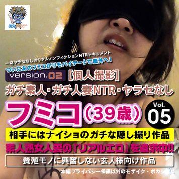 [個人撮影] ガチ素人・ガチ人妻NTR・ヤラセなし フミコ(39歳) Vol.05 ついにリモバイデートで屋外へ! 延べ4時間で2回も中出し! マジでそのうち孕むかも!