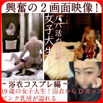 【19歳女子大Miさん】(左右2画面)女子大生のパパ活を個人撮影!【レビュー特典有り!】個人撮影 ハメ撮り 素人 流出 フェラ 巨乳 隠し撮り
