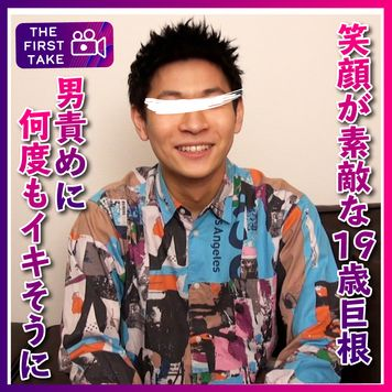 【FIRST TAKE】身体チェックで勃起!!笑顔が素敵な19歳わんぱく巨根君が男テクに即イキ寸前!!
