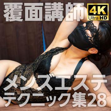覆面講師のメンズエステテクニック集vol.28