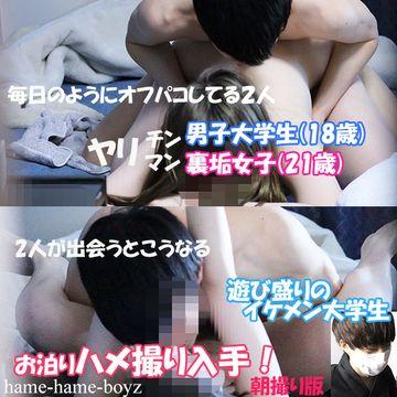 【個人撮影】レア動画�!イケメン男子大学生(18)がオフパコしまくりの裏垢女子とお泊り!朝から中出しハメ撮り動画