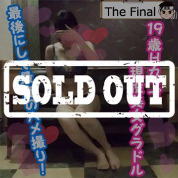 【販売終了】最後にして最高の現役グラドル美女19歳Hカップ!「おしっ〇出る…」2回戦連呼しながらイキ潮ファイナル!