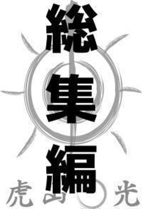 【円光速報】虎山円光の総集編2019vol.1!!第1撮~第20撮までのオイシイ所5分×19人+未公開ハメ撮り1本【個人撮影】