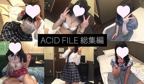 【限定】2019ACID FILE 総集編!完全保存版!魅惑のコンプBOX【町田足土の絶対素人】